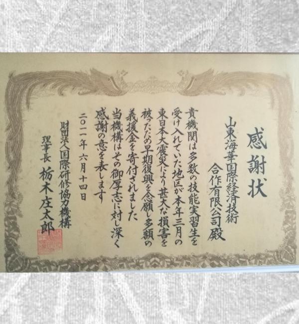 日本感谢信