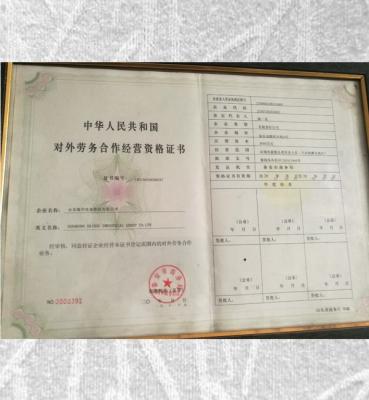 对外劳务合作经营资格证书