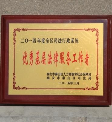 2014年度优秀基层法律服务工作者